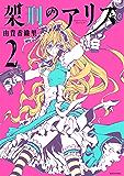 架刑のアリス(2) (ARIAコミックス)