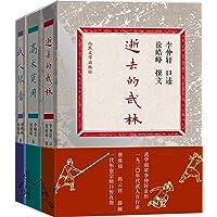逝去的武林+武人琴音+高术莫用(套装共3册)
