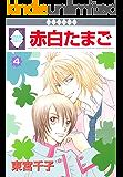 赤白たまご(4) (冬水社・いち*ラキコミックス)