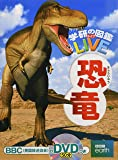 DVD付 恐竜 (学研の図鑑LIVE)