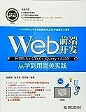 Web前端开发HTML5+CSS3+jQuery+AJAX从学到用完美实践(附光盘)