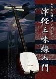 あなたも弾ける やさしい 津軽三味線入門 [DVD]