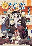 メゾン・ド・パイロット (3) (角川コミックス・エース)