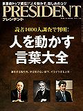 PRESIDENT (プレジデント) 2019年 2/18号 [雑誌]