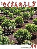 くりばやし (月刊たくさんのふしぎ2018年11月号)