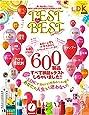 TEST the BEST 2017 (晋遊舎ムック)