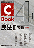 C-Book民法II<物権>第6版 PROVIDENCEシリーズ