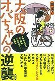大阪のオバちゃんの逆襲 (笑う地域活性本シリーズ)