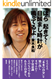 horaokitemezamasidokeiganatuteruyo (Japanese Edition)