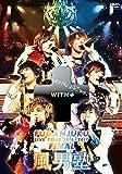 風男塾ライブツアー2016-2017 ~WITH+~ FINAL 中野サンプラザホール [DVD]