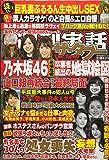 週刊実話ザ・タブー 2018年 12/7 号 [雑誌]: 週刊実話 増刊