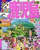 まっぷる 鹿児島 指宿・霧島 '17-18 (まっぷるマガジン)