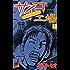 サイコ工場 (1) (SPコミックス)