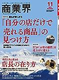 商業界 2019年 11月号 [雑誌]