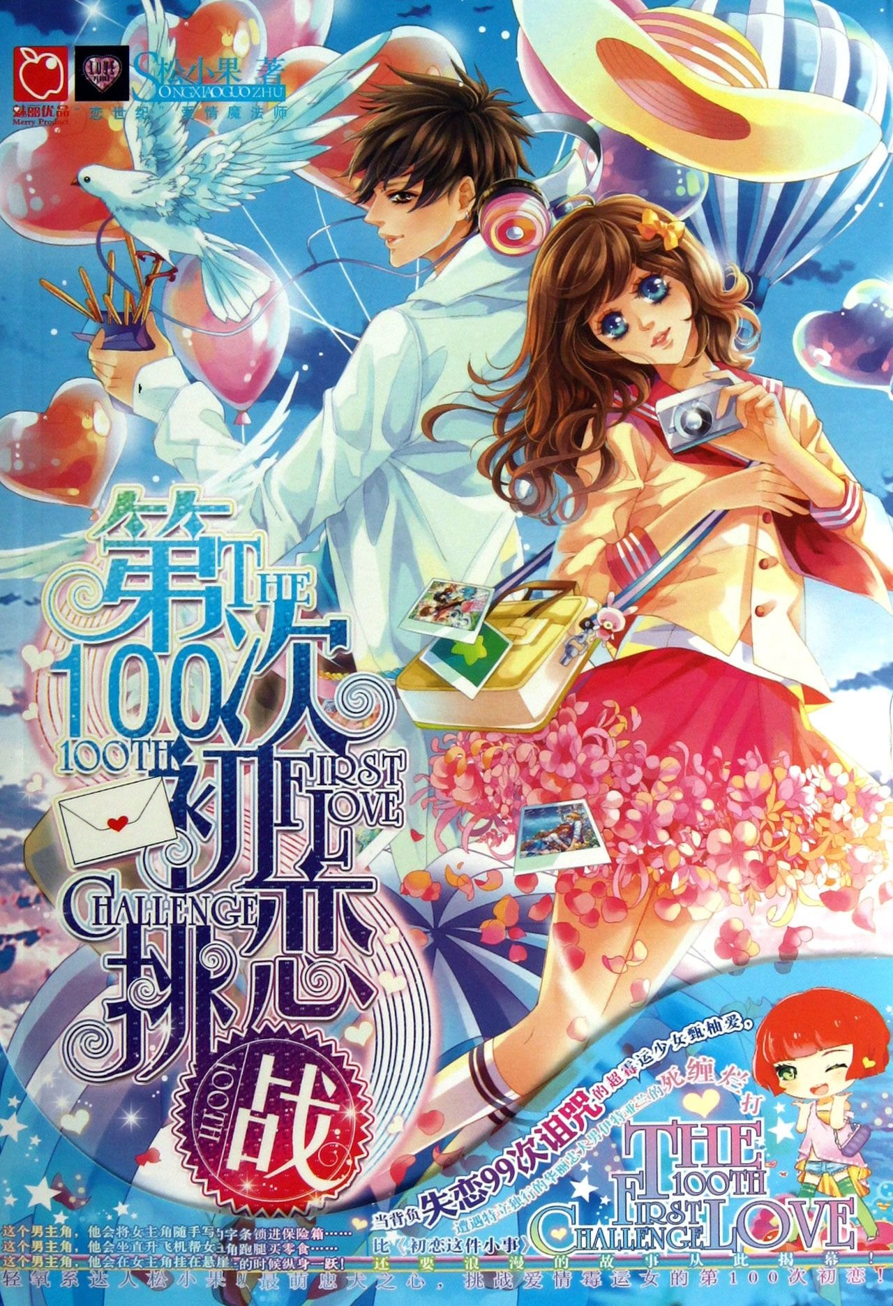 Download The 100th Challenge of First Love (Chinese Edition) pdf