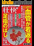 壮快2019年02月号 [雑誌]