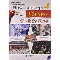 新概念汉语(附光盘4)(光盘1张)