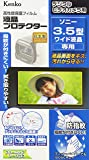 Kenko 液晶保護フィルム 液晶プロテクター SONY 3.5型ワイド液晶用 EPV-SO35W-AFPN