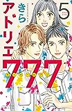 アトリエ777(5) (BE・LOVEコミックス)