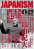 ジャパニズム 27 (青林堂ビジュアル)