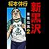 新黒沢 最強伝説 2
