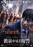 黄泉がえる復讐 [DVD]