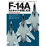 F-14Aトムキャットを楽しむ本 1/48トムキャット製作ガイド