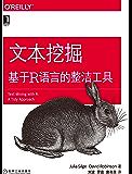 文本挖掘:基于R语言的整洁工具 (O'Reilly精品图书系列)