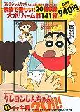 TVシリーズ クレヨンしんちゃん 嵐を呼ぶ イッキ見20!!! We love かすかべ!! せまいながらも楽しいワガヤ編 (<DVD>)
