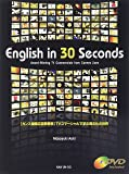 English in 30 Seconds:Award‐Winning TV Commercials from Cannes Lions―「カンヌ国際広告祭受賞」TVコマーシャルで学ぶ異文化の世界