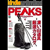 PEAKS(ピークス)2018年4月号 No.101[雑誌]
