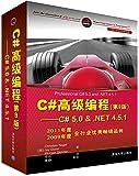 C#高级编程(第9版):C# 5.0 & .NET 4.5.1