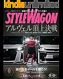 STYLE WAGON (スタイル ワゴン) 2018年 6月号 [雑誌]