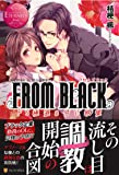 FROM BLACK―ドS極道の甘い執愛 (エタニティブックスRouge)
