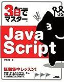 3日でマスター JavaScript