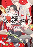 お願い♥メルティ劇場 (バンブーコミックス Qpaコレクション)