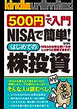 500円で入門!NISAで簡単!はじめての株投資 (超トリセツ)