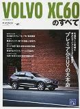 インポートシリーズ  Vol.61 ボルボ XC60 のすべて (モーターファン別冊 ニューモデル速報/インポート 61)