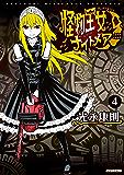 怪物王女ナイトメア(4) (シリウスコミックス)