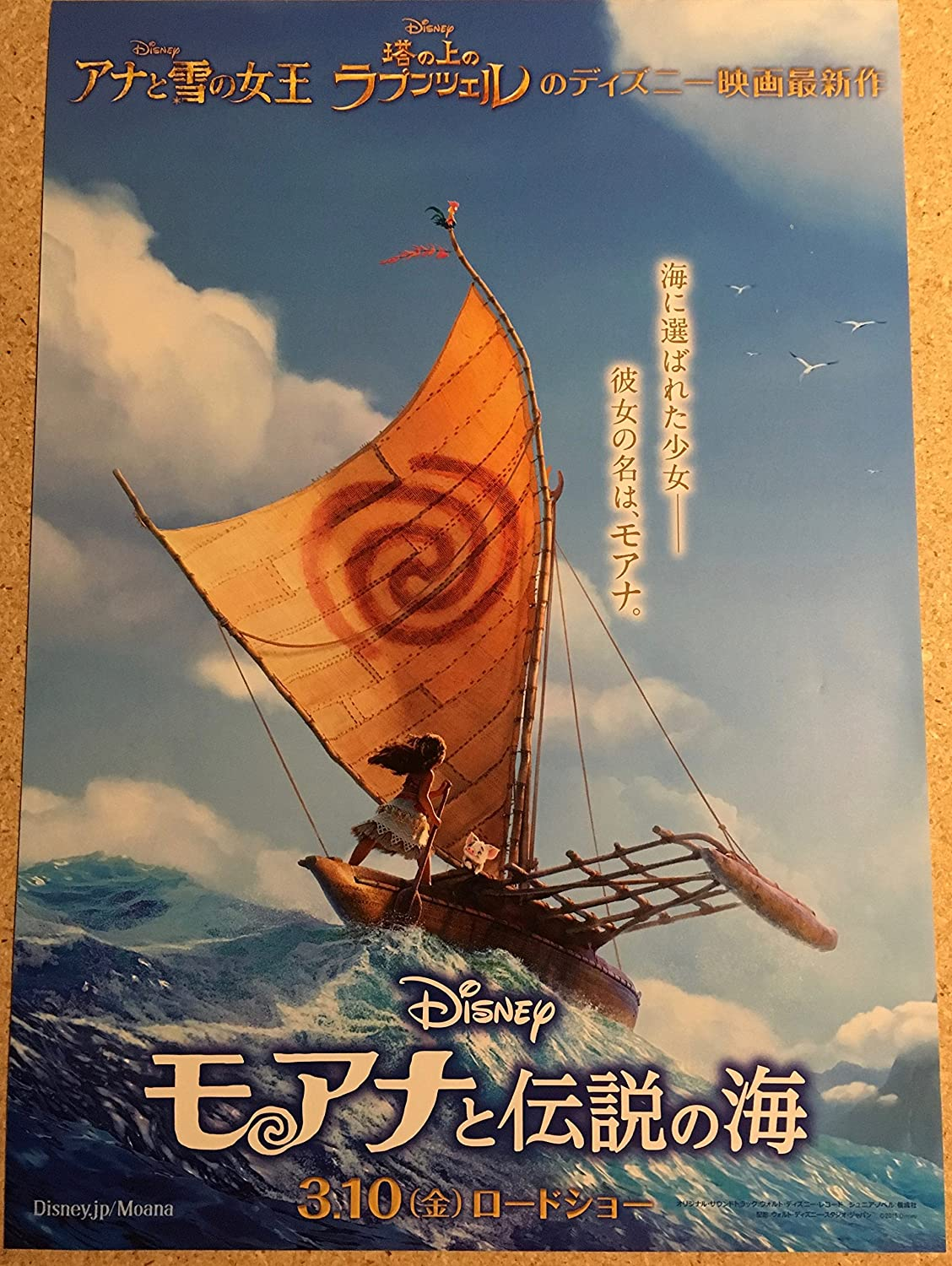 Amazon Com Moana Original Japanese Movie Promo Poster 7x10