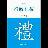 行政礼仪(礼仪面对面丛书)