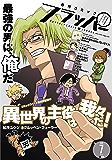 【電子版】月刊コミックフラッパー 2019年7月号 [雑誌]