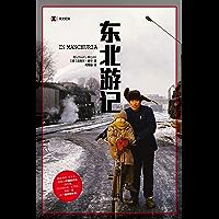 东北游记(我很清楚,在东北,能够对中国的过去一探究竟。但没有料到,在荒地,我能一瞥这个国家的未来。) (译文纪实)