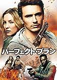パーフェクト・プラン [DVD]