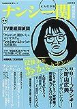 増補新版 ナンシー関 ---没後10年 おかえりナンシー (文藝別冊/KAWADE夢ムック)