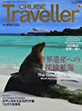 CRUISE Traveller Autumn 2014―世界の船旅画報 ガラパゴス世界遺産への探検航海