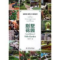 最新流行庭院&花园造景:别墅花园