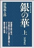 銀の華 上 【復刻版】: 男女郎苦界草紙