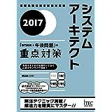 2017 システムアーキテクト「専門知識+午後問題」の重点対策 (専門分野シリーズ)