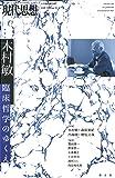 現代思想 2016年11月臨時増刊号 総特集◎木村敏